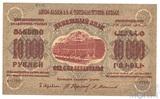 Денежный знак 10000 рублей, 1923 г., ЗСФСР