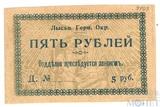 5 рублей, 1918 г., Лысьва