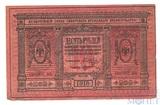 Казначейский знак 10 рублей, 1918 г., Сибирское временное правительство