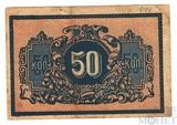 50 копеек, 1918 г., Екатеринодар