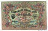 Государственный кредитный билет 3 рубля образца 1905 г., Коншин - Овчинников
