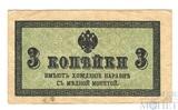 Казначейский разменный знак, 3 копейки, 1915 г.