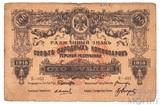 Разменный знак 100 рублей, 1918 г., Терская республика(Северный Кавказ)