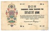 50 рублей, 1918 г., Екатеринодар