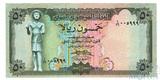 50 риалов, 1994 г., Йемен