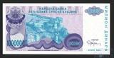 1000000(1 миллион) динар, 1994 г., Сербская Краина(Хорватия)