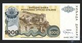 1000 динар, 1994 г., Сербская Краина(Хорватия)