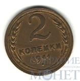 2 копейки, 1941 г.