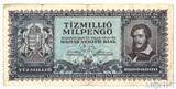 10000000(10 миллионов) пенге, 1946 г., Венгрия