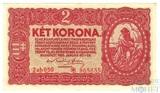 2 кроны (короны), 1920 г., Венгрия