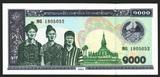 1000 кип, 2003 г., Лаос