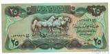 25 динар, 1982 г., Ирак