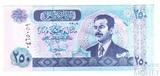 250 динар, 2002 г., Ирак