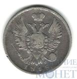 20 копеек, серебро, 1818 г., СПБ ПС