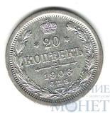 20 копеек, серебро, 1906 г., СПБ ЭБ