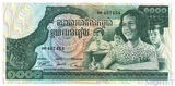 1000 риель, 1974 г., Камбоджа