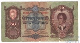 50 пенге, 1932 г., Венгрия