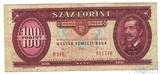 100 форинтов, 1992 г., Венгрия