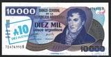 10000 песо(10 аустралей), 1985 г., Аргентина