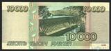 Билет банка России 10000 рублей, 1995 г.