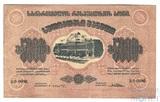 5000 рублей, 1921 г., Грузия