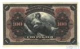 Государственный кредитный билет 100 рублей, 1918 г., Дальный Восток, Временное правительство