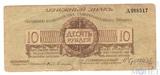 Денежный знак 10 рублей, 1919 г., Полевое Казначейство Северозападного Фронта(Генерал Юденич)
