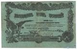 Разменный билет 25 рублей, 1918 г., Могилевская Губерния