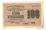 Расчетный знак РСФСР 100 рублей, 1919 г., кассир-Барышев