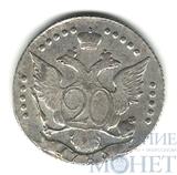 20 копеек, серебро, 1785 г., СПБ