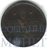 1/4 копейки, 1898 г., СПБ
