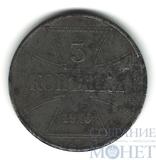 3 копейки, 1916 г., J, Германская оккупация