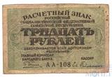 Расчетный знак РСФСР 30 рублей, 1919 г., кассир-Ев.Гейльман