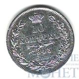 10 копеек, серебро, 1845 г., СПБ КБ