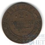 2 копейки, 1913 г., СПБ