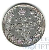 20 копеек, серебро, 1909 г., СПБ ЭБ