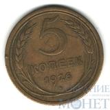 5 копеек, 1926 г.