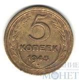 5 копеек, 1945 г.
