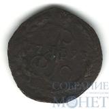 деньга, 1793 г., ЕМ