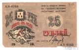 25 рублей, 1918 г., Совет Бакинского Городского Хозяйства