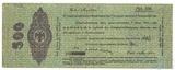 Краткосрочное обязательство Государственного Казначейства 500 рублей, 1919 г., Омск