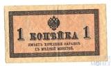 Казначейский разменный знак, 1 копейка, 1915 г.