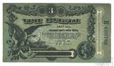 Разменный билет города Одессы, 3 рубля 1917 г.