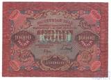 Расчетный знак РСФСР 10000 рублей, 1919 г., кассир-Барышев