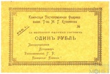 1 рубль, 1918 г., Каменск