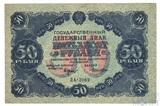Государственный денежный знак 50 рублей, 1922 г.