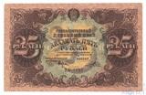 Государственный денежный знак 25 рублей, 1922 г.
