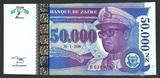 50000 заир, 1996 г., Заир