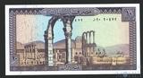 10 ливров, 1986 г., Ливан