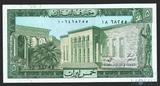 5 ливров, 1986 г., Ливан